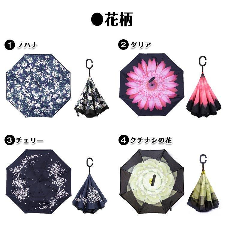逆さ傘 傘 晴雨兼用 日傘 逆さになる傘 さかさま傘 レディース メンズ 日焼け対策 UVカット 逆折り 逆向き 長傘 濡れない zk095|fkstyle|24