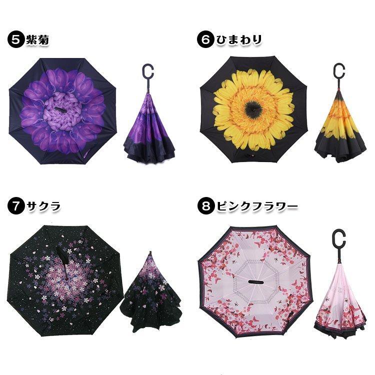 逆さ傘 傘 晴雨兼用 日傘 逆さになる傘 さかさま傘 レディース メンズ 日焼け対策 UVカット 逆折り 逆向き 長傘 濡れない zk095|fkstyle|25