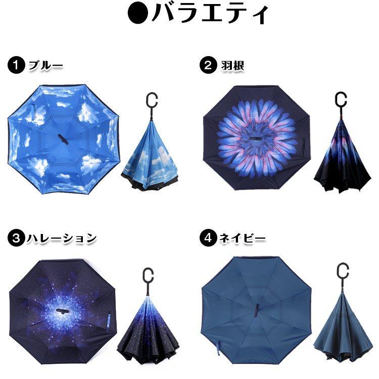 逆さ傘 傘 晴雨兼用 日傘 逆さになる傘 さかさま傘 レディース メンズ 日焼け対策 UVカット 逆折り 逆向き 長傘 濡れない zk095|fkstyle|26