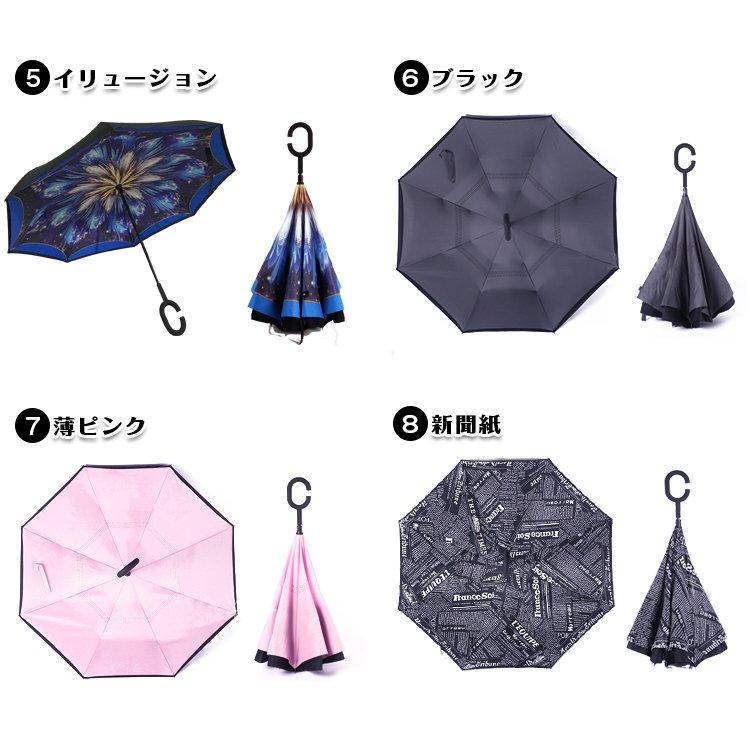 逆さ傘 傘 晴雨兼用 日傘 逆さになる傘 さかさま傘 レディース メンズ 日焼け対策 UVカット 逆折り 逆向き 長傘 濡れない zk095|fkstyle|27