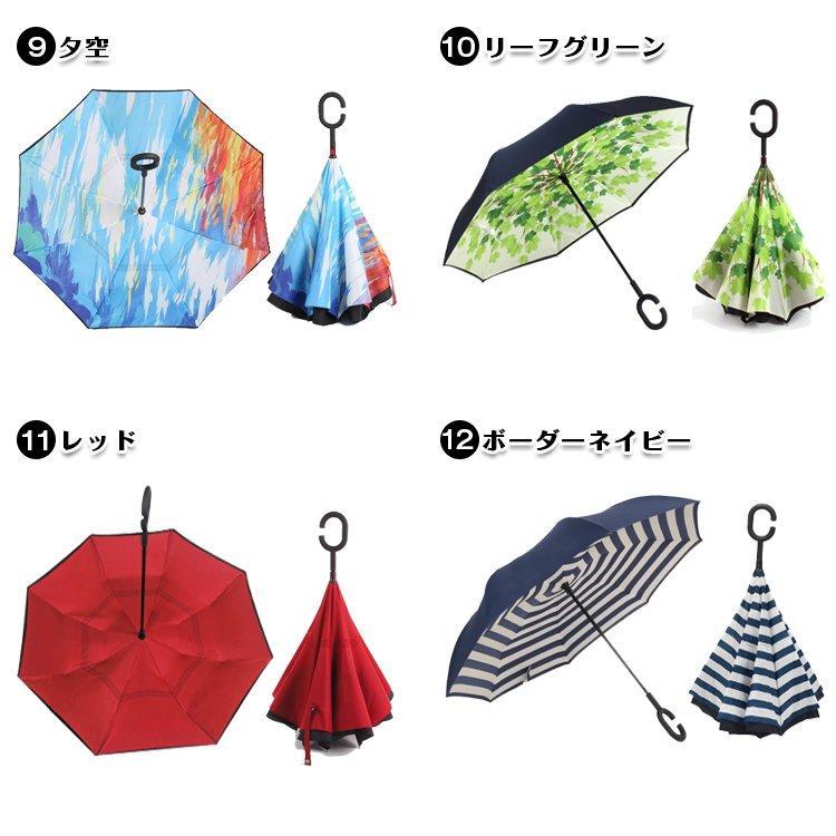 逆さ傘 傘 晴雨兼用 日傘 逆さになる傘 さかさま傘 レディース メンズ 日焼け対策 UVカット 逆折り 逆向き 長傘 濡れない zk095|fkstyle|28