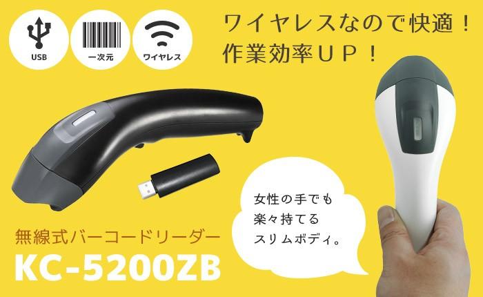 エフケイシステム FKsystem KC-5200ZB バーコードリーダー 無線 ワイヤレス USB無線通信