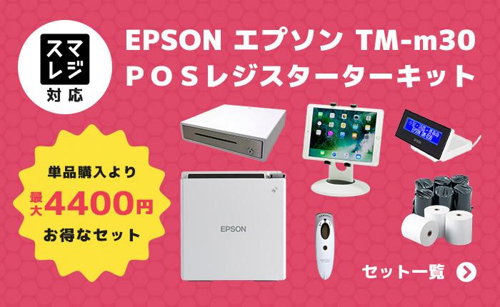 最大4000円OFF エプソン TM-m30 POSレジセット