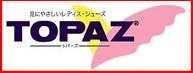 TOPAZ【トパーズ】