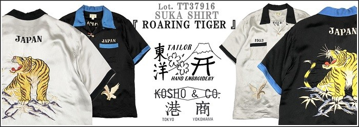 港商 toyo 東洋 ボーリングシャツ
