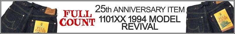 フルカウント 25周年記念モデル