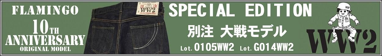桃太郎ジーンズ 別注 限定 スペシャルエディション
