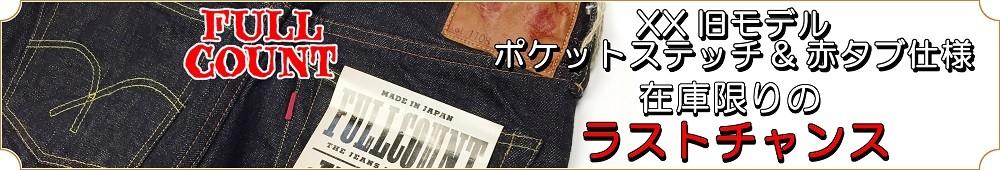 フルカウント 定番 ジーンズ デニム 札幌 アメカジ FLAMINGO