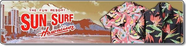 サンサーフ SUN SURF 東洋エンタープライズ アメカジ ビンテージ
