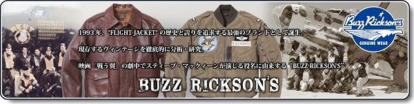 バズリクソンズ BUZZ RICKSON'S 東洋エンタープライズ ミリタリー アメカジ フライトジャケット