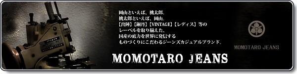 桃太郎ジーンズ MOMOTARO JEANS ジャパンブルー JAPAN BLUE 出陣