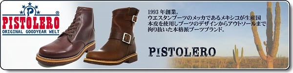 PISTOLERO ピストレロ ブーツ グッドイヤー シューズ