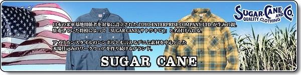 SUGARCANE シュガーケーン 東洋エンタープライズ アメカジ ビンテージ