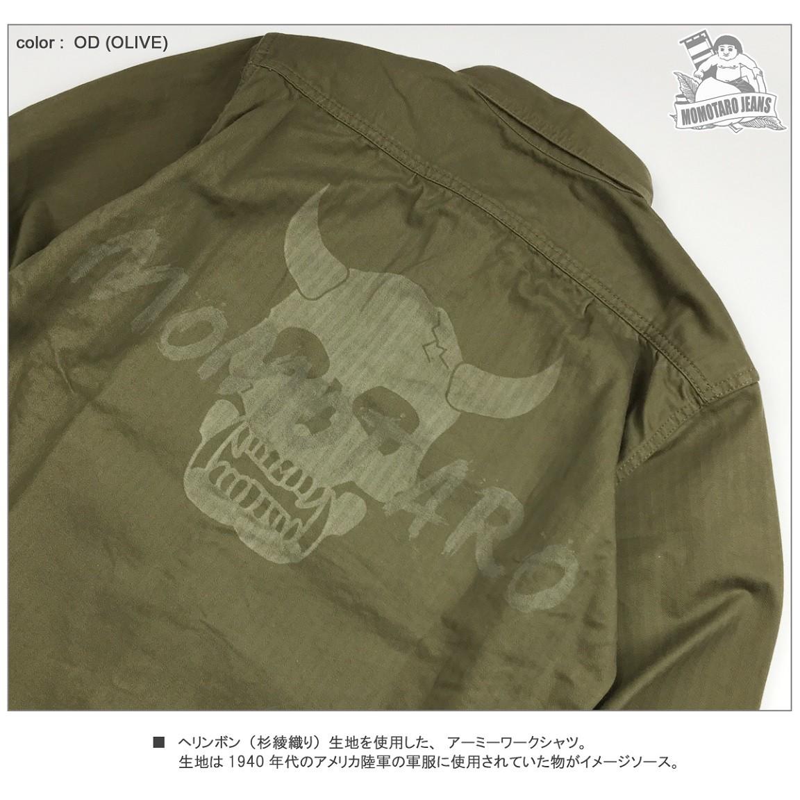 桃太郎ジーンズ 05-160 ワークシャツ 画像4