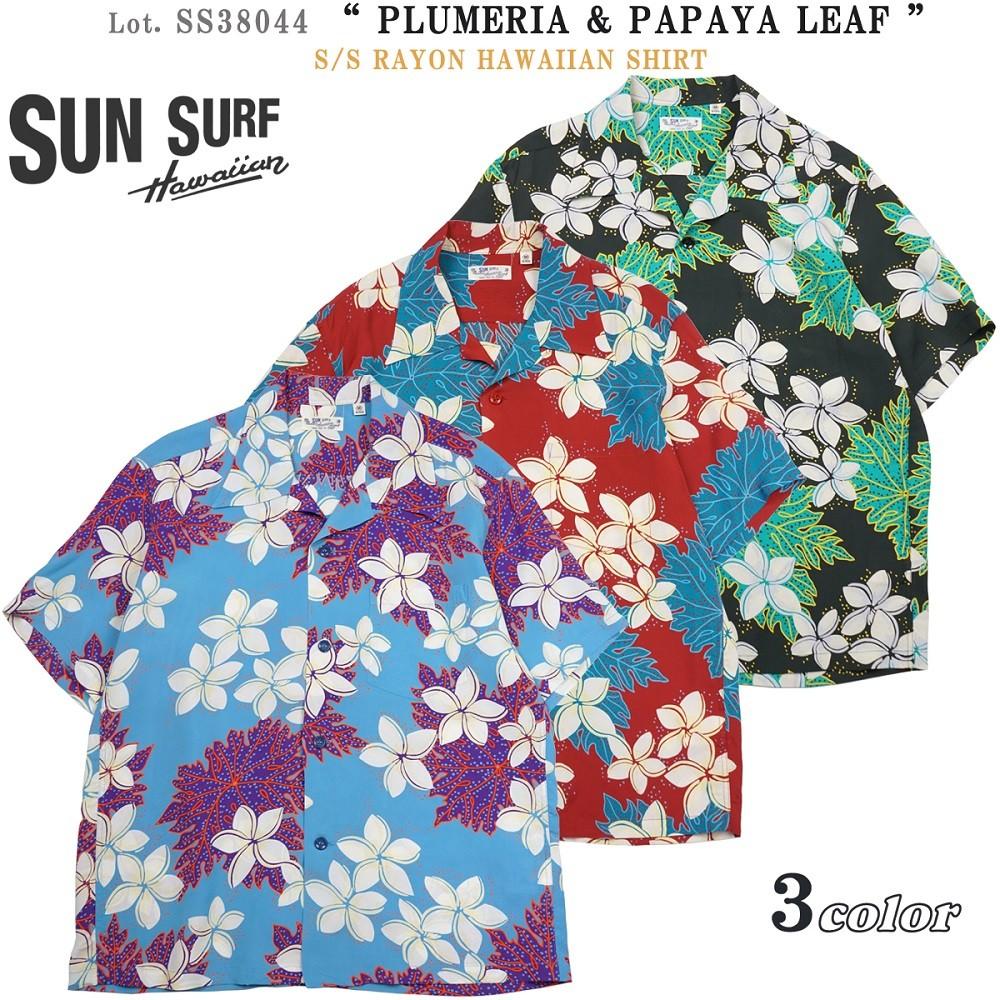 SS38044 サンサーフ SUN SURF 半袖 アロハシャツ 1