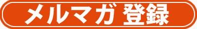 FLAMINGO 札幌 メルマガ登録