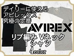 アヴィレックス アビレックス 定番 Tシャツ アメカジ 札幌 FLAMINGO sapporo