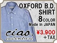 チャオ 日本製 オックスフォード シャツ アメカジ 札幌 FLAMINGO sapporo オンラインショップ