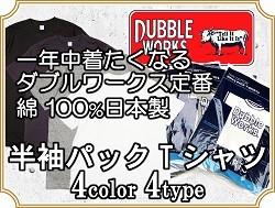 ダブルワークス 定番 Tシャツ アメカジ 札幌 FLAMINGO sapporo