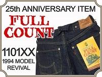 フルカウント 25周年記念モデル アメカジ 札幌 FLAMINGO sapporo オンラインショップ