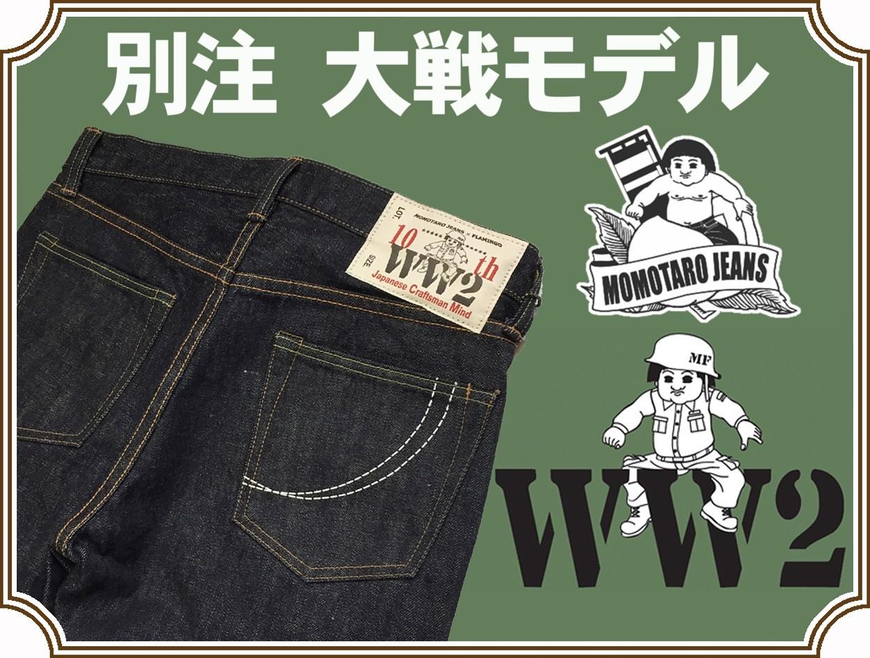 桃太郎ジーンズ MOMOTARO JEANS アメカジ 札幌 FLAMINGO sapporo オンラインショップ