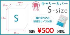 Sサイズ ¥500