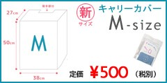 Mサイズ ¥500