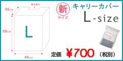 Lサイズ ¥700