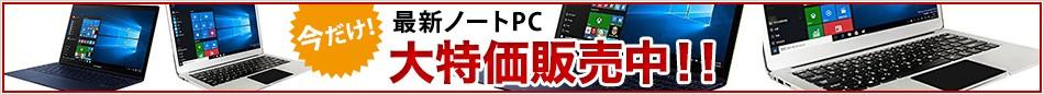 今だけ! 最新ノートPC 大特価販売中!!