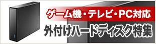 ゲーム機・テレビ・PC対応 外付けハードディスク特集