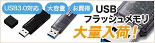 USBフラッシュメモリ 大量入荷! USB3.0対応 大容量 お買得