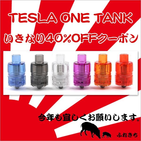 フレキチの初売り!! TESLA OneTankがいきなり40%off!!