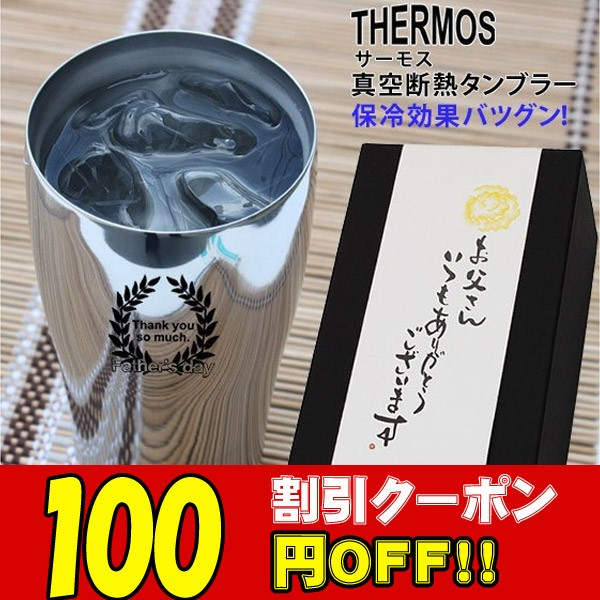 『父の日遅れてごめんねクーポン!』父の日限定サーモス タンブラー 価格よりさらに!100円OFF!