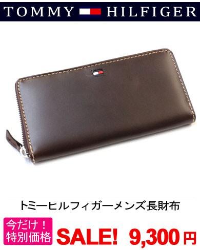 トミー財布