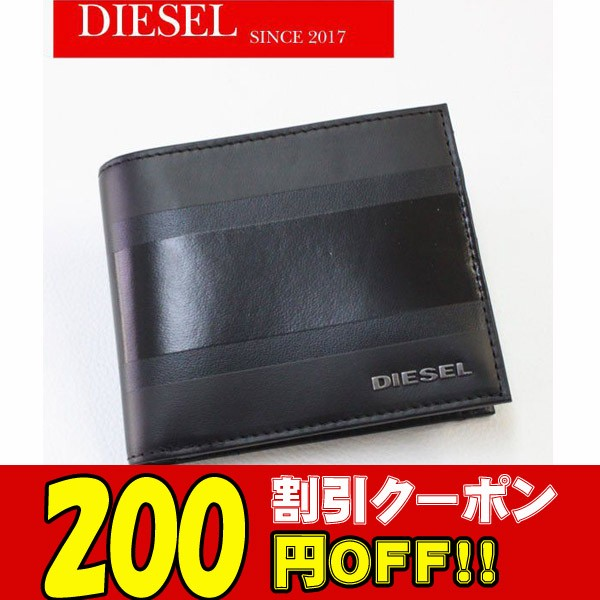 『ボーナスSpecialクーポン!』ディーゼル財布価格よりさらに!200円OFF!