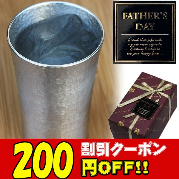 『父の日Specialクーポン!』本錫 タンブラー 価格よりさらに!200円OFF!