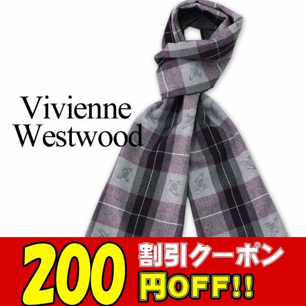 『Specialクーポン!』ヴィヴィアンウエストウッドマフラーパープル価格よりさらに!200円OFF!
