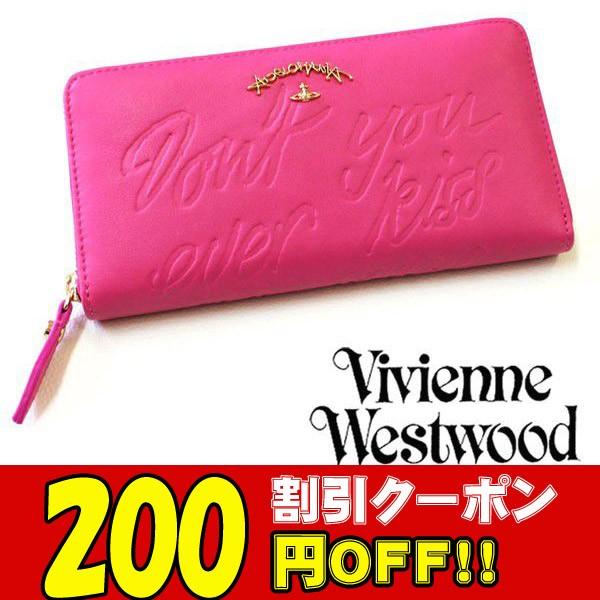 『プレゼントSpecialクーポン!』ヴィヴィアンウエストウッド長財布ピンク価格よりさらに!200円OFF!