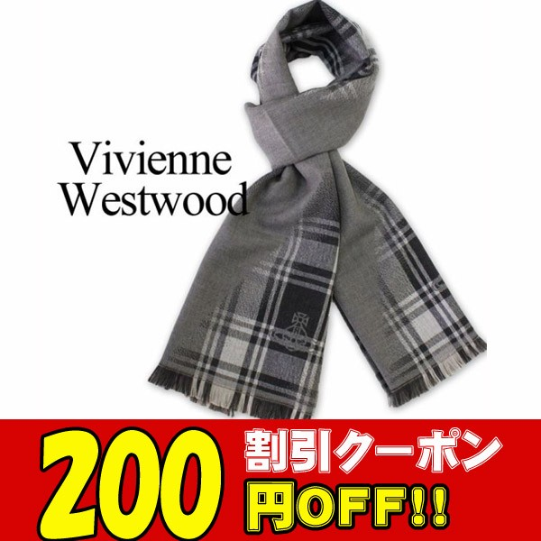 『Specialクーポン!』ヴィヴィアンウエストウッドマフラーグレー価格よりさらに!200円OFF!