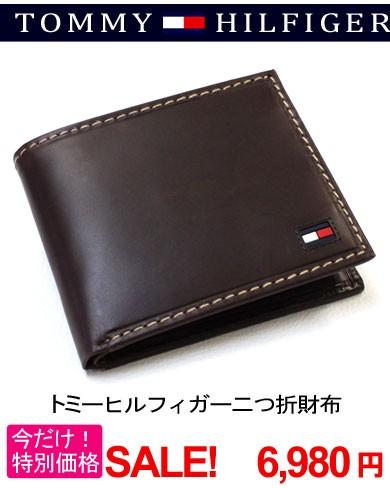 トミーラウンド財布