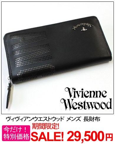 ヴィヴィアン ウエストウッド 財布