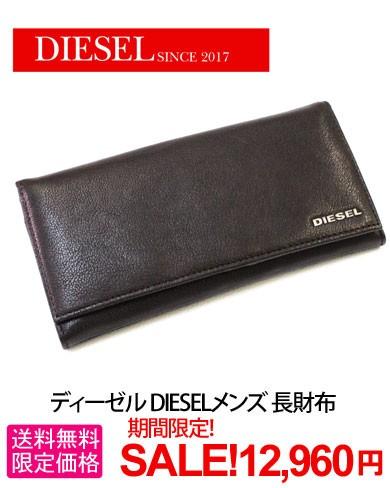 ディーゼル長財布