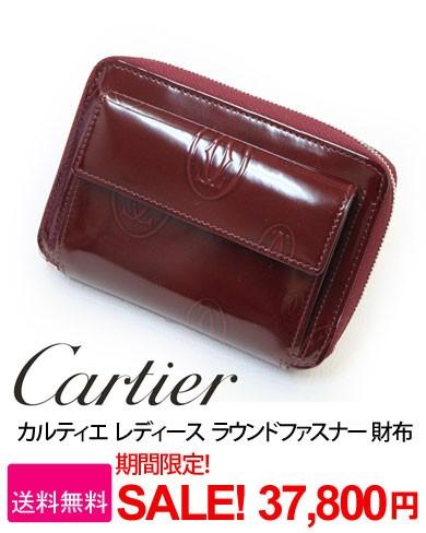 カルティエ財布