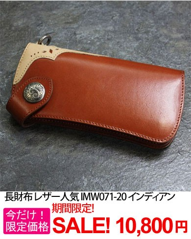 インディアン財布