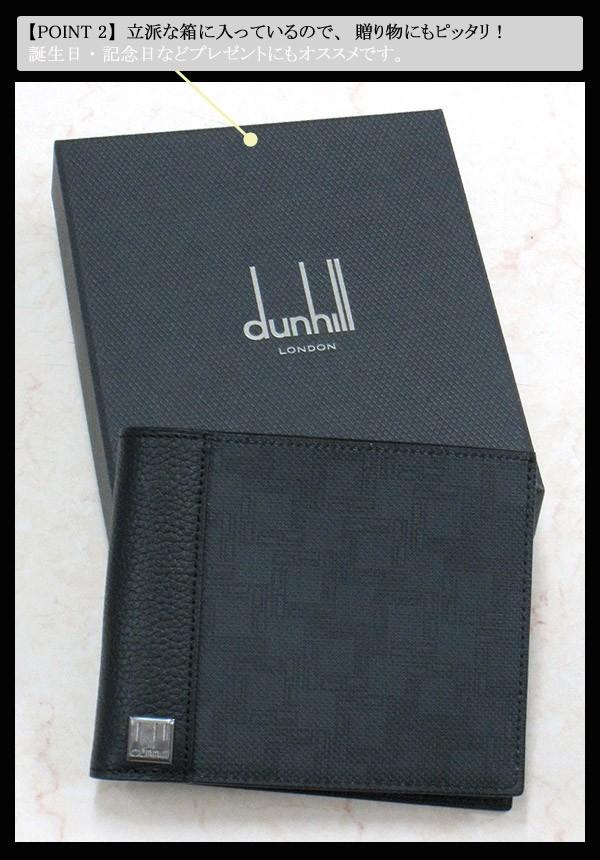 ダンヒル財布(dunhill)