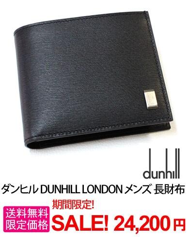 ダンヒル二折財布