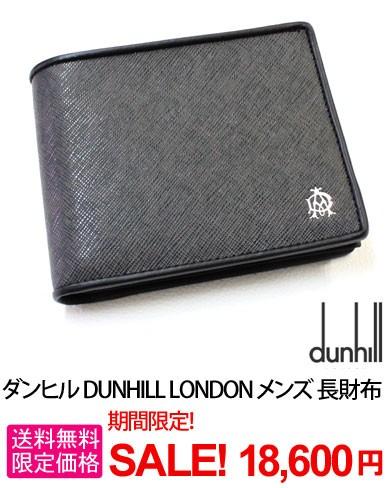ダンヒル二つ折財布