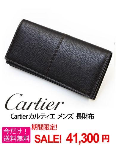 カルティエ長財布