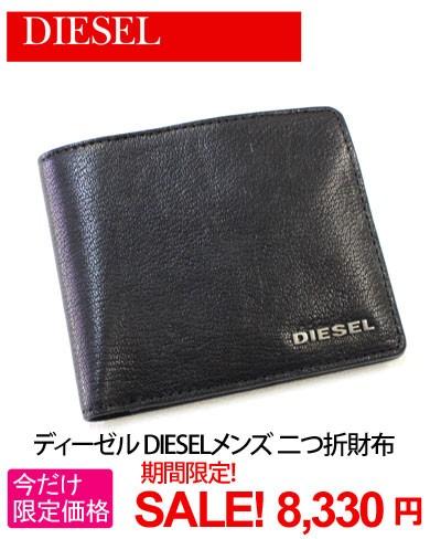 ディーゼル二折れ財布