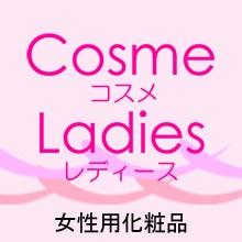 女性化粧品(レディース コスメ)